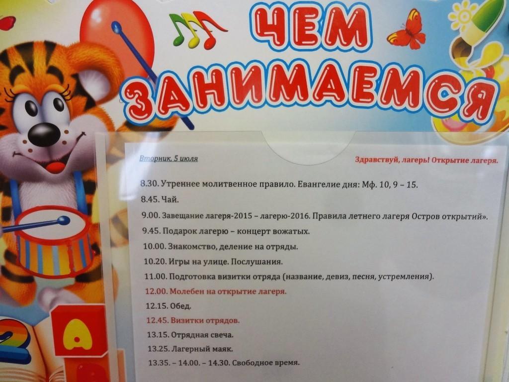 Поздравление в детском лагере