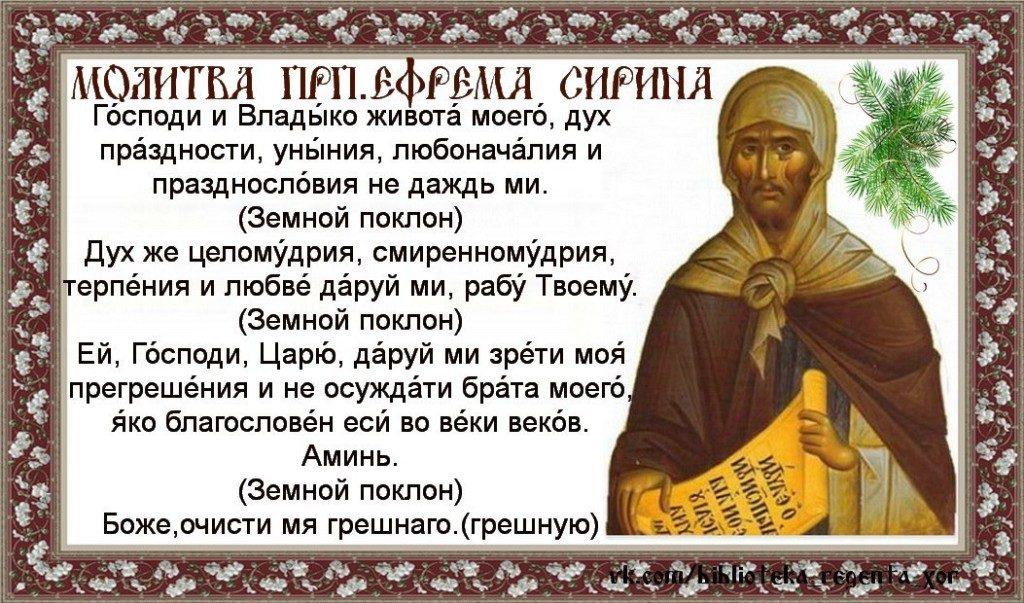 МОЛИТВА ЕФРЕМА СИРИНА В ВЕЛИКИЙ ПОСТ СКАЧАТЬ БЕСПЛАТНО